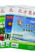 主办期刊《北方果树》